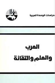 العرب والعلم والتقانة ( سلسلة الثقافة القومية )
