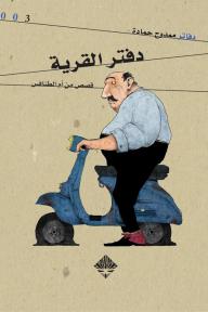 دفتر القرية - قصص من أم الطنافس - ممدوح حمادة, عمر الخولي