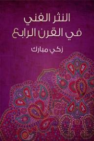 النثر الفني في القرن الرابع الهجري - زكي مبارك