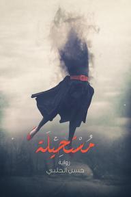 مستحيلة - حسن الحلبي