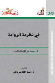 في نظرية الرواية عبد الملك مرتاض pdf