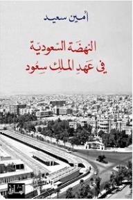 النهضة السعودية في عهد الملك سعود