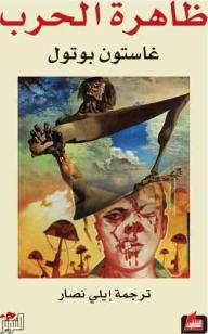 ظاهرة الحرب - غاستون بوتول