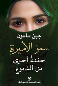 سمو الأميرة : حفنة أخرى من الدموع
