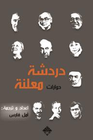 دردشة معلنة - أمل فارس