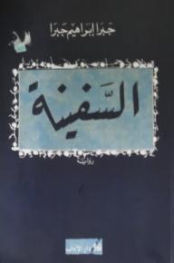 السفينة - جبرا إبراهيم جبرا