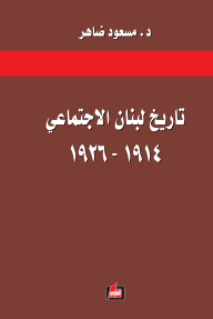 تاريخ لبنان الاجتماعي 1914-1926