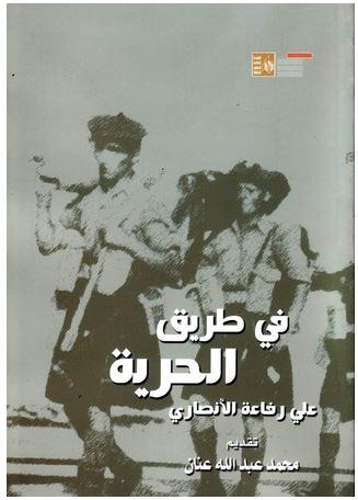 مراجعات في طريق الحرية أبجد