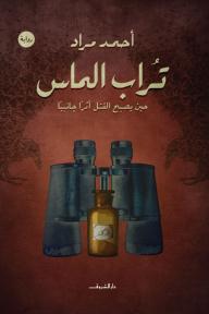 تراب الماس - أحمد مراد