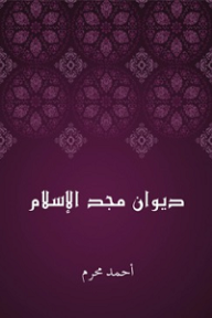 ديوان مجد الإسلام