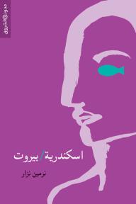 الإسكندرية بيروت