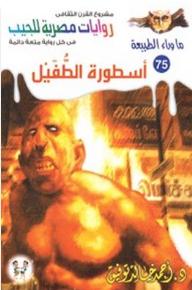 ما وراء الطبيعة #75: أسطورة الطفيل - أحمد خالد توفيق