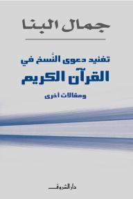 تفنيد دعوى النسخ في القرآن الكريم ومقالات أخرى