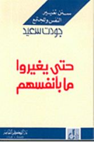 كتاب حتى يغيروا ما بأنفسهم جودت سعيد pdf