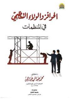 كتاب الحوافز pdf