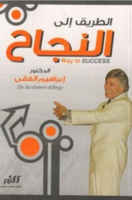 الطريق الي النجاح - إبراهيم الفقي