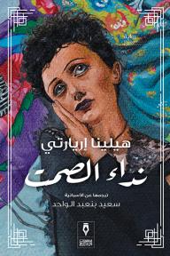 نداء الصمت - هيلينا إريارتي, سعيد بنعبد الواحد