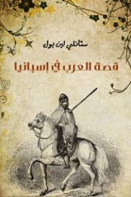 قصة العرب في إسبانيا - ستانلي لين بول, علي الجارم