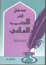 مدخل إلى الأدب الإسلامي - نجيب الكيلاني