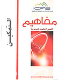 سلسلة مفاهيم: التمكين - أماني مسعود