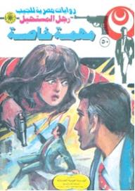 مهمة خاصة (50) (سلسلة رجل المستحيل) - نبيل فاروق