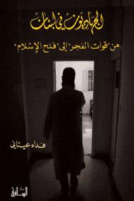 الجهاديون في لبنان: من قوات الفجر إلى فتح الإسلام