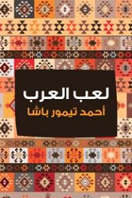 لعب العرب - أحمد تيمور باشا