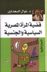 قضية المرأة المصرية السياسية والجنسية - نوال السعداوي