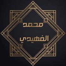 محمد الفهيدي