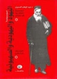 موسوعة اليهود واليهودية والصهيونية - المجلد الاول - عبد الوهاب المسيري