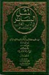 المثل السائر في أدب الكاتب و الشاعر 1/2 - ابن الأثير الجزري/محمد بن محمد