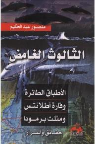 الثالوث الغامض: الاطباق الطائرة وقارة اطلانتس ومثلث برمودا - منصور عبد الحكيم