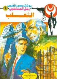"""الثعلب """"الجزء الثاني"""" (86) (سلسلة رجل المستحيل) - نبيل فاروق"""