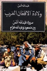 ولادة الأفغان العرب: سيرة عبد الله أنس بين مسعود وعبد الله عزام
