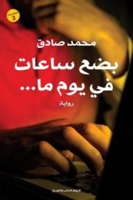 بضع ساعات في يوم ما - محمد صادق