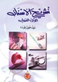 تحميل كتاب تشريح الاسنان