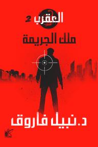 ملك الجريمة : سلسلة العقرب 2