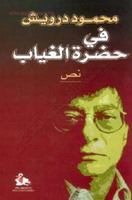 في حضرة الغياب - محمود درويش