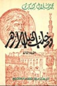 و دخلت الخيل الأزهر - محمد جلال كشك