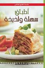 أطباق سهلة ولذيذة - صدوف كمال وسيما عثمان ياسين