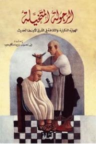 الرجولة المتخيلة: الهوية الذكرية والثقافة في الشرق الأوسط الحديث