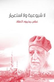 لا شيوعية ولا استعمار - عباس محمود العقاد