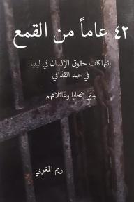 42 عاماً من القمع: إنتهاكات حقوق الإنسان في ليبيا في عهد القذافي: سير ضحايا وعائلاتهم