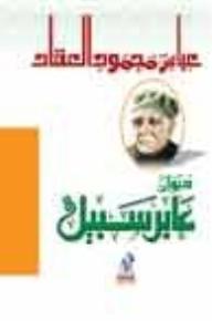 ديوان عابر سبيل - عباس محمود العقاد