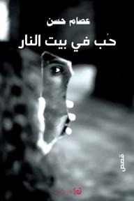 حُب في بيت النار - عصام حسن