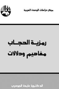 رمزية الحجاب : مفاهيم ودلالات - عايدة الجوهري