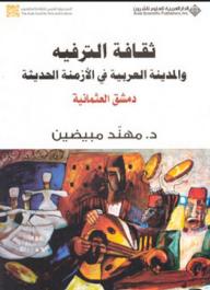 ثقافة الترفيه والمدينة العربية في الازمنة الحديثة - دمشق العثمانية - مهند مبيضين