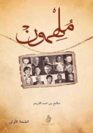ملهمون - صالح محمد الخزيم