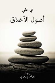 أصول الأخلاق - ي. دني, إبراهيم رمزي