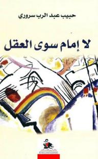 لا إمام سوى العقل - حبيب عبد الرب سروري